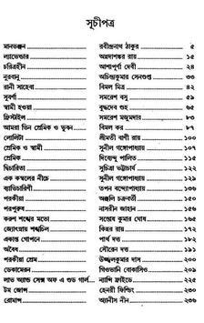 Porokia Prem - পরকীয়া প্রেম apk screenshot