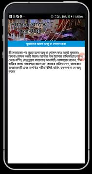 বাসর রাতে করনীয় apk screenshot