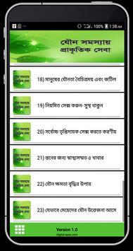 যৌন সমস্যায় প্রাকৃতিক সেবা poster