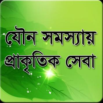 যৌন সমস্যায় প্রাকৃতিক সেবা apk screenshot