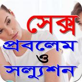 সেক্স প্রবলেম ও সল্যুশন icon