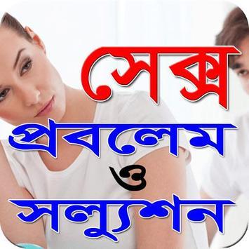 সেক্স প্রবলেম ও সল্যুশন apk screenshot