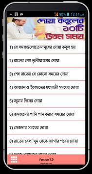 দোয়া কবুলের ১০ উত্তম সময় poster