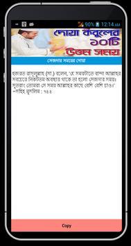 দোয়া কবুলের ১০ উত্তম সময় apk screenshot