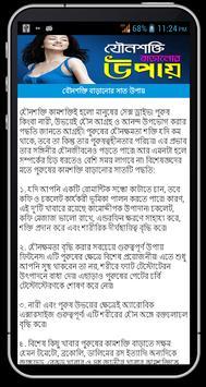 যৌনশক্তি বাড়ানোর ৭ উপায় apk screenshot