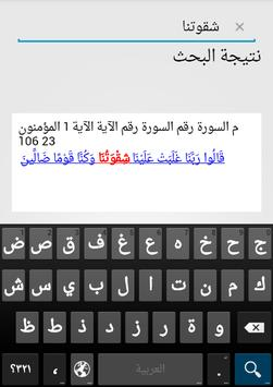 فيما معناه apk screenshot