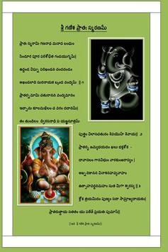 Shri Ganesh Pratah Smaranam apk screenshot