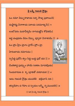 Shri Lakshmi Ganapathi Stotram apk screenshot
