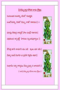 Sri Vighneswara Shodasa Stotra apk screenshot