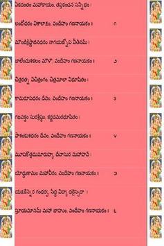 GanayakaAstakam apk screenshot