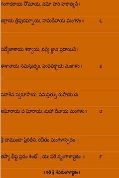 Shivamagalastakam apk screenshot