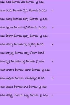 Parameswara Stotram apk screenshot