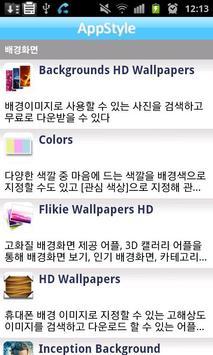 AppStyle apk screenshot