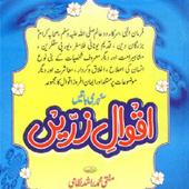 Aqwaal e Zareen icon