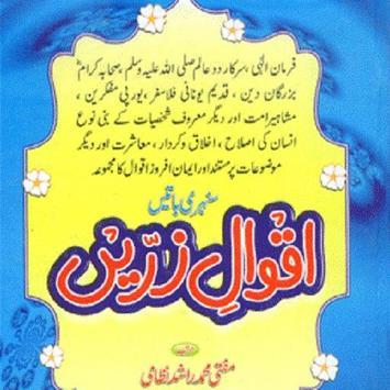Aqwaal e Zareen poster