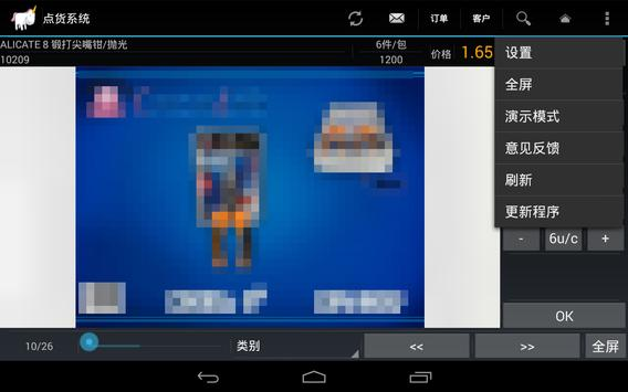 点货+ DEMO 演示版 (DENSEN) apk screenshot