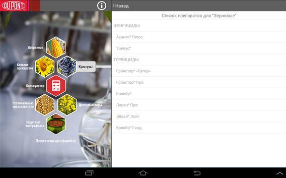 DuPont™ Evalio® Каталог СЗР PФ apk screenshot
