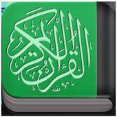 Al Quran Lite icon