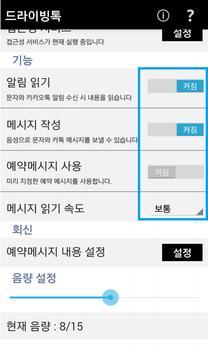 드라이빙톡 apk screenshot