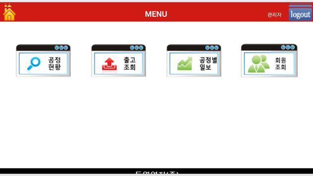 동영염직(주) 모바일 시스템 apk screenshot