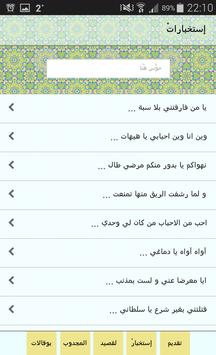 Algerian Chaabi Lyrics apk screenshot
