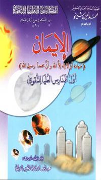 الإيمان أول مدارس التقوى poster