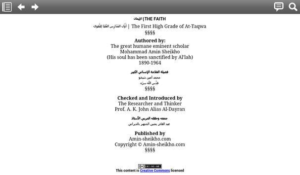 الإيمان أول مدارس التقوى apk screenshot