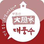 부동산 매물정보 공유 및 전국거래망( 부동산대풍수) icon