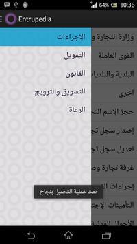 Entrupedia apk screenshot