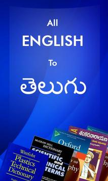 English Telugu Dictionary free poster