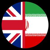 ترجمه انگلیسی به فارسی انلاین icon