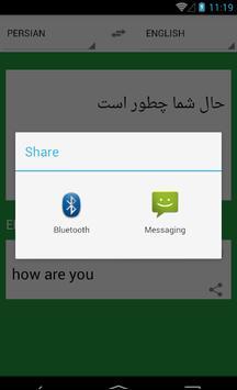 ترجمه انگلیسی به فارسی انلاین apk screenshot