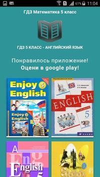 ГДЗ Английский язык 5 класс poster