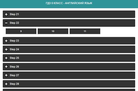 ГДЗ Английский язык 5 класс apk screenshot
