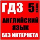ГДЗ 5 класс английский язык icon