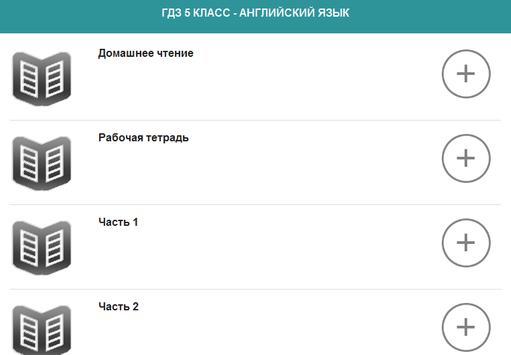 ГДЗ 5 класс английский язык apk screenshot
