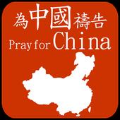 Pray For China 為中國禱告 icon
