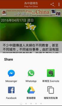 Pray For China 為中國禱告 apk screenshot