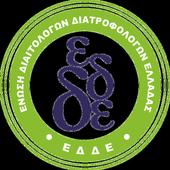 ΕΔΔΕ Ένωση Διαιτολόγων Ελλάδος icon