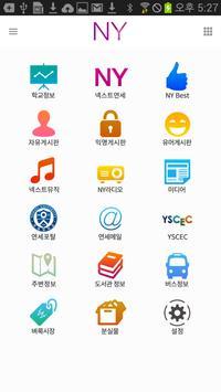 넥스트연세 - 연세대학교 원주캠퍼스 애플리케이션 apk screenshot
