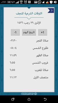 دليل الزائر apk screenshot
