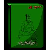 en Thirukkural icon