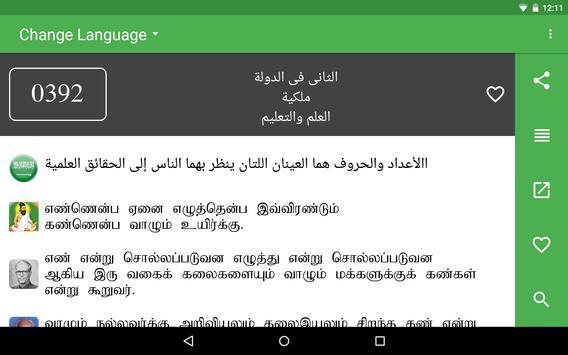 en Thirukkural apk screenshot