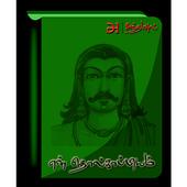 en Tholkaappiyam icon