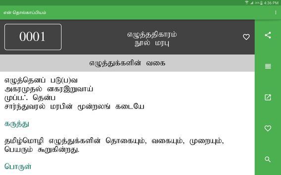 en Tholkaappiyam apk screenshot