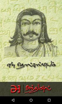 en Tholkaappiyam poster