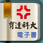育達電子書 icon