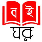 Robi Boi Ghor icon