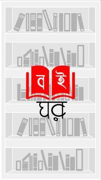 Robi Boi Ghor poster