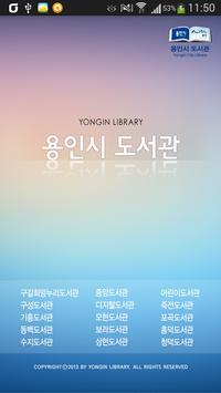 용인시도서관 poster